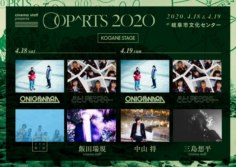 cinema staff presents OOPARTS 2020