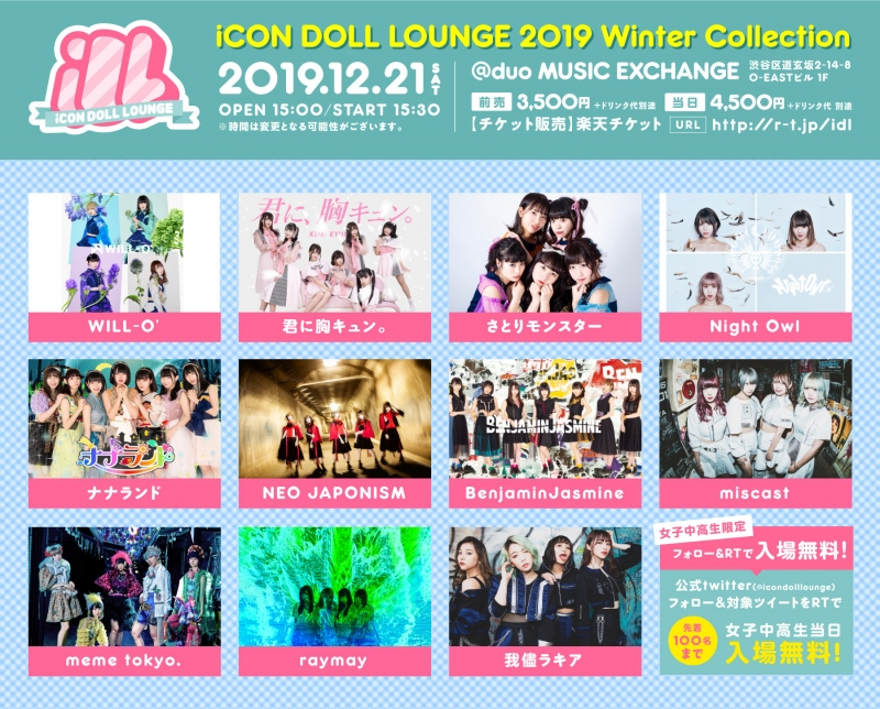 iCON DOLL LOUNGE 2019 Winter Collection